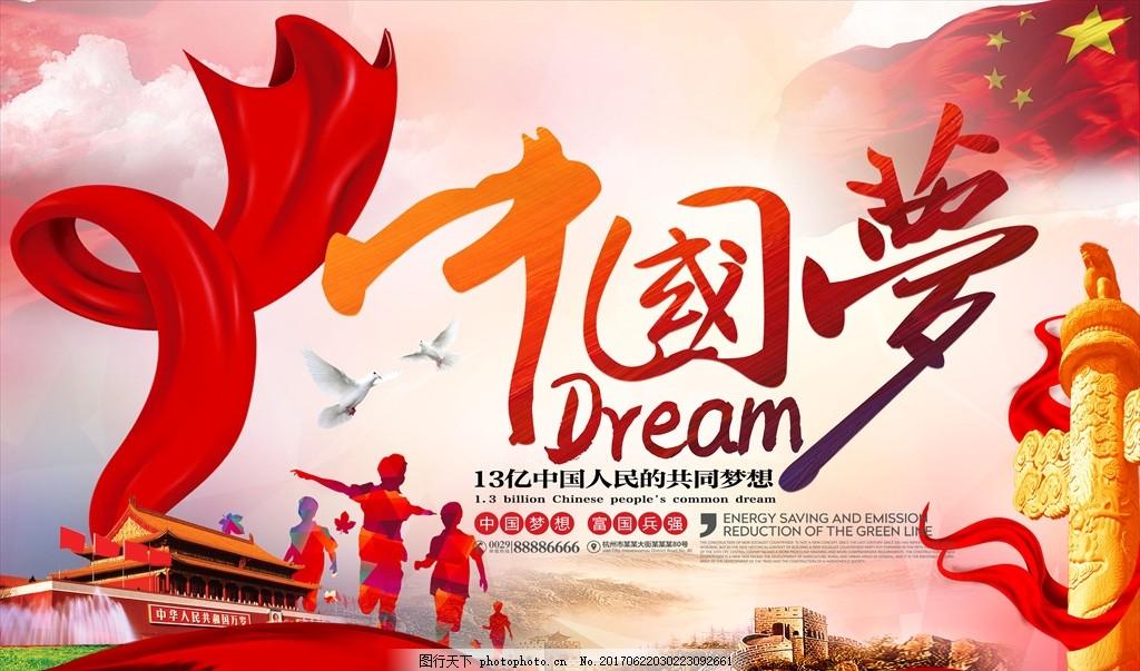 大气中国梦展板 党建 海报 红色 飘带 天安门 我的中国梦 五星红旗