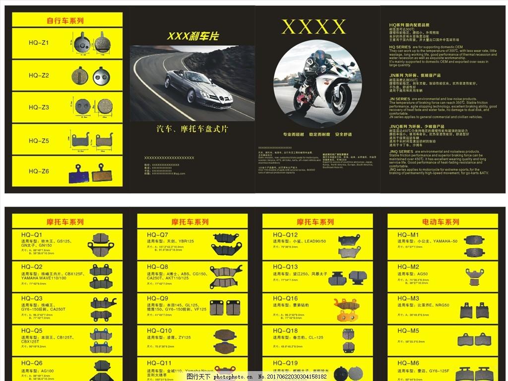 设计图库 广告设计 dm宣传单