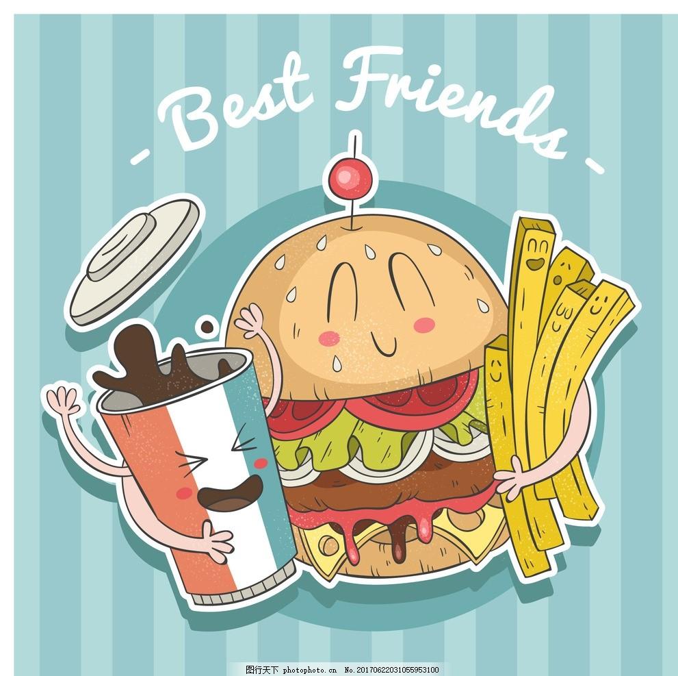 手绘卡通汉堡薯条
