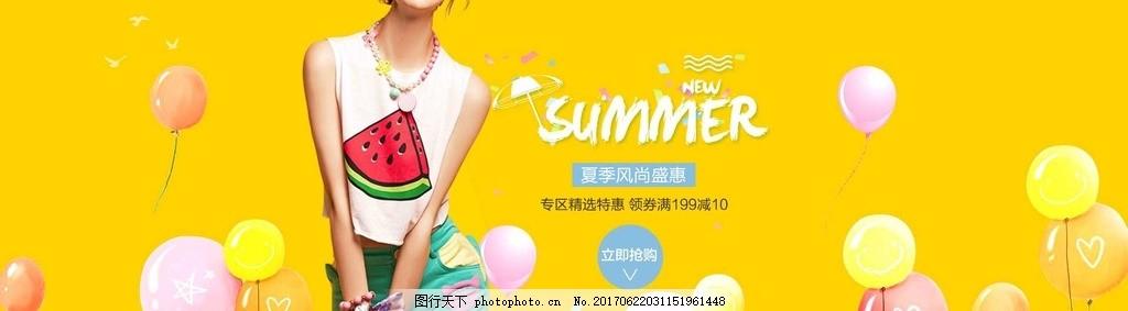 banner 新品上市 春季海报 夏季海报 模板 淘宝界面设计