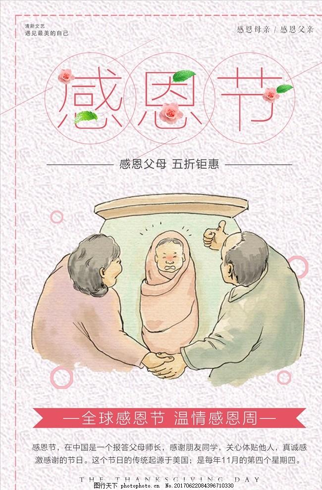 手绘小清新父母感恩节海报