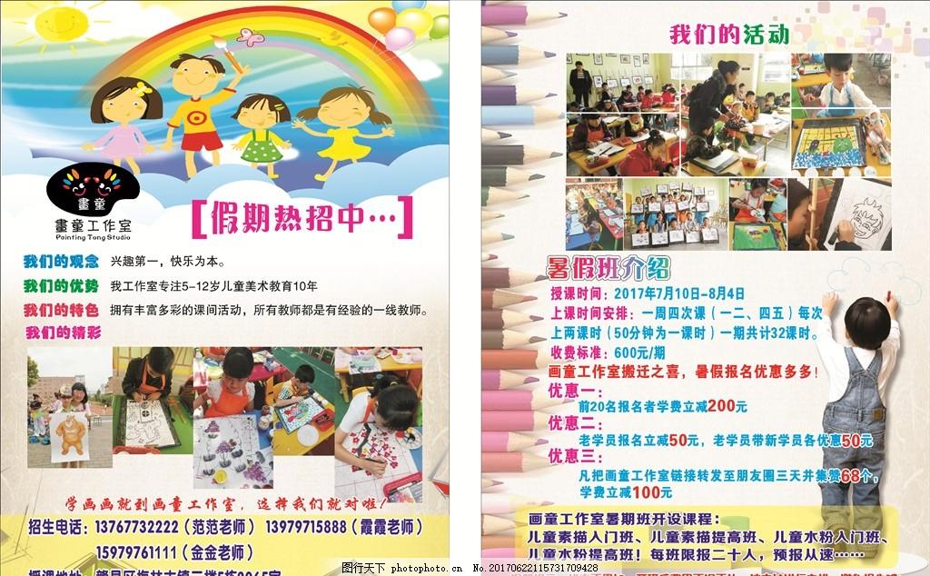 画画 画室 宣传单 卡通模板 童话 卡通 幼儿园 宣传海报 设计 广告