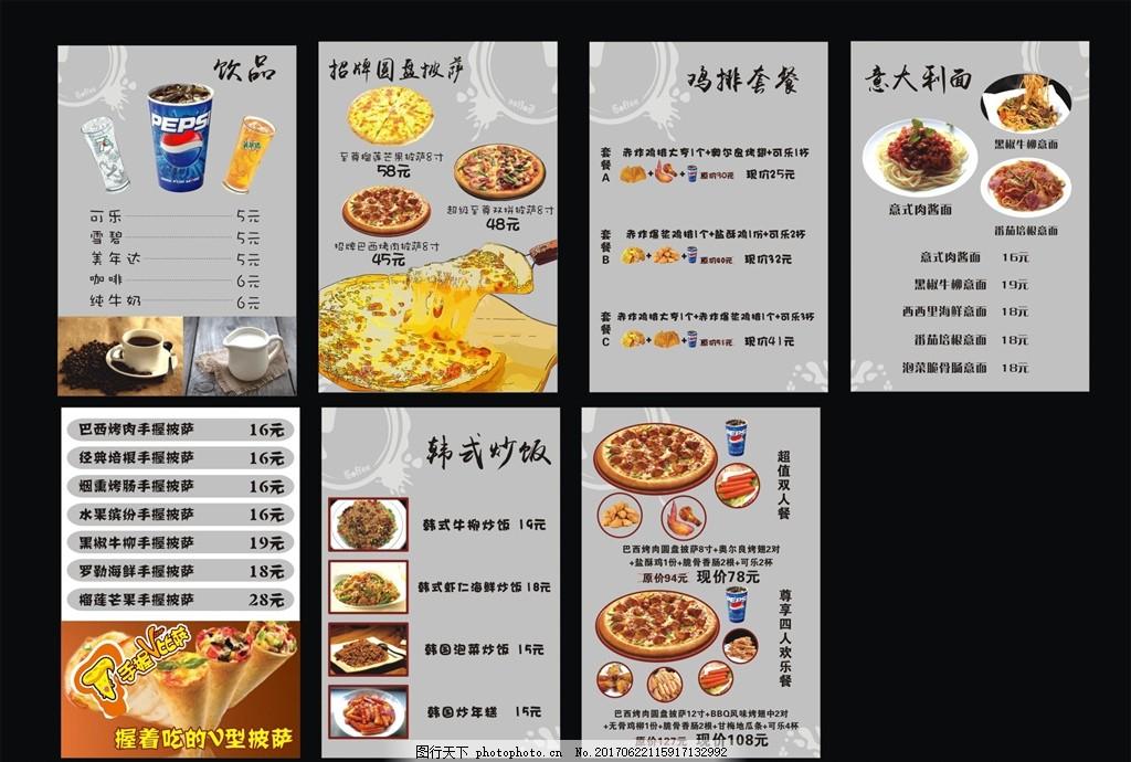 披萨店菜单 价格表 海报设计 展架设计 宣传单 宣传折页 手握披萨