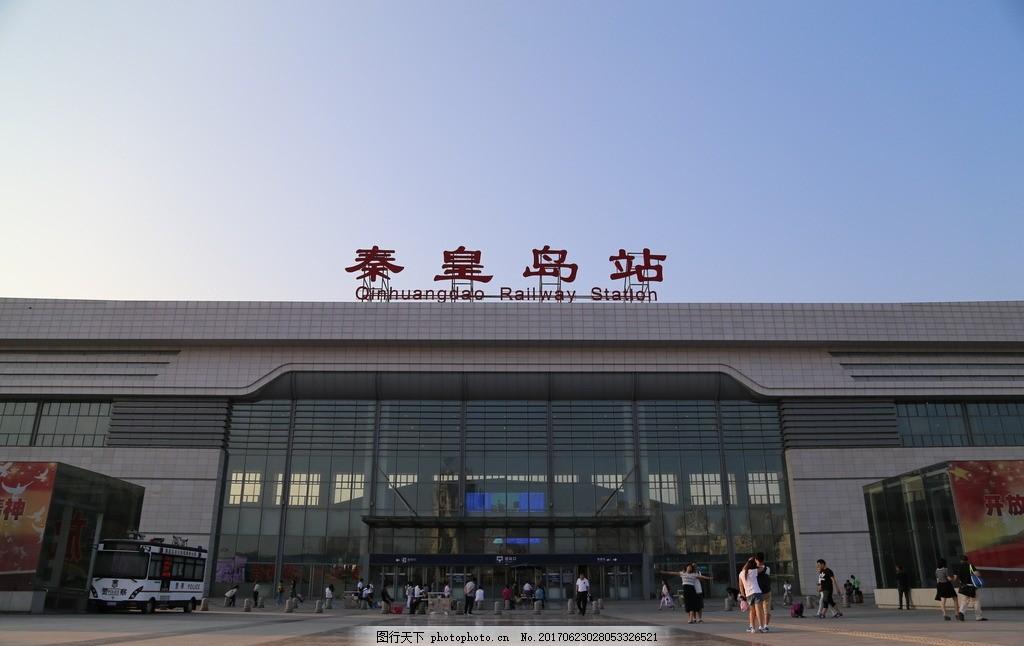 秦皇岛车站 火车站 火车站广场 建筑 摄影 建筑园林 建筑摄影