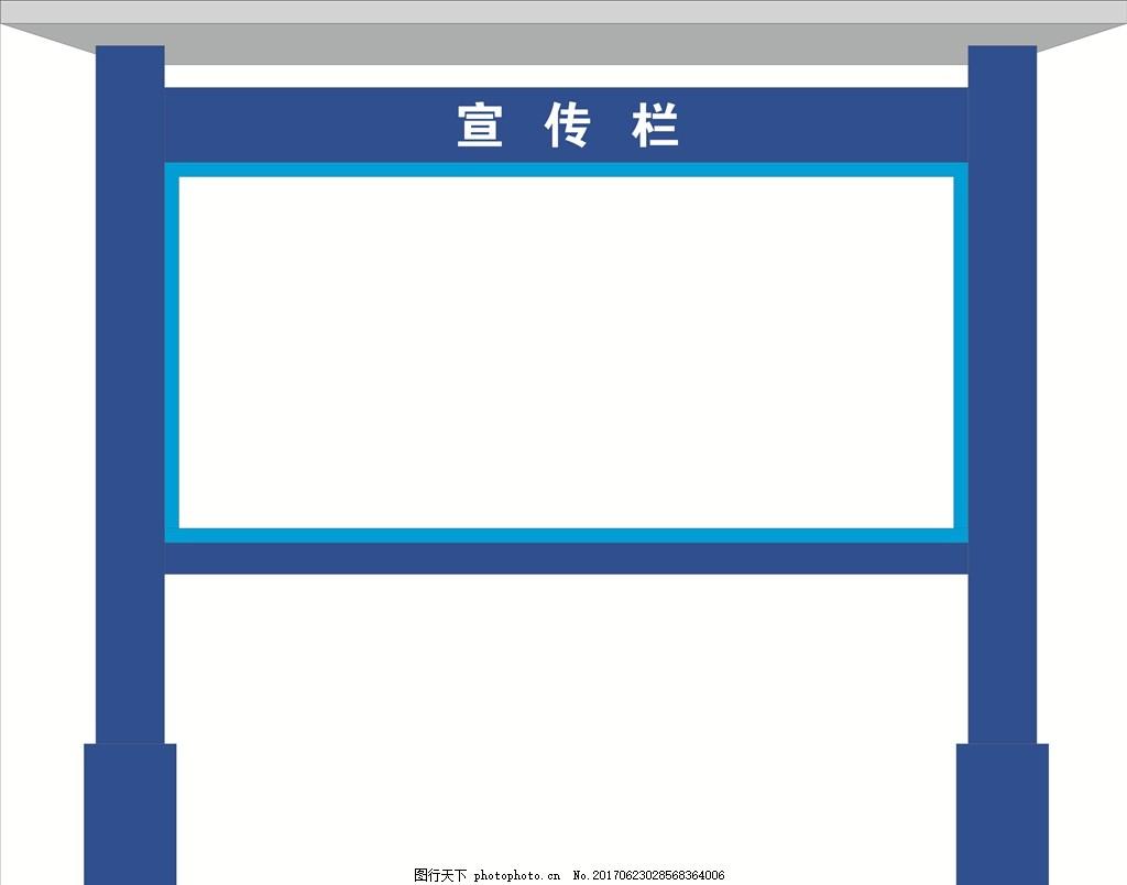 宣传栏 造型 异形 不锈钢宣传栏 户外宣传栏 简单宣传栏 大气宣传栏