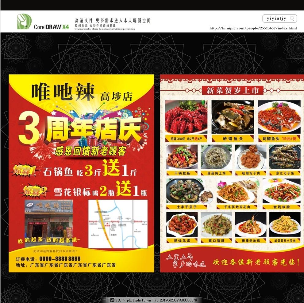餐饮 餐馆 饭店 饭馆 插楼 食府 湘菜馆 面馆 传单 dm单 彩页 宣传单