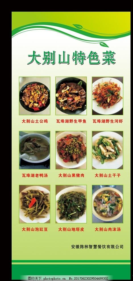 展架绿色,菜单餐饮饭店菜品展架展架芥末饭店幼儿园吃展架为什么图片