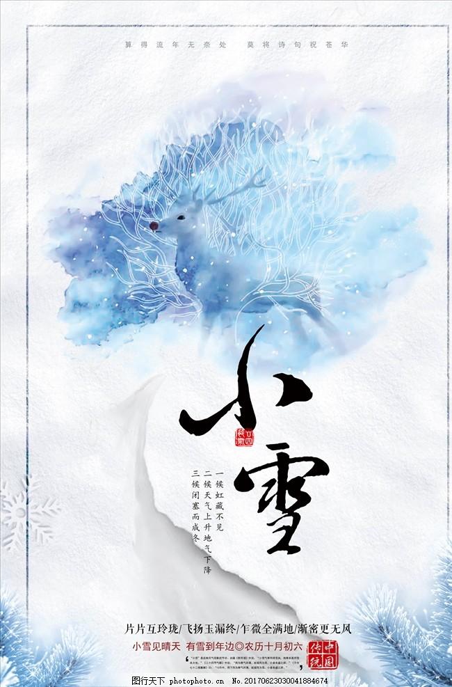 手绘中国风小雪节气宣传海报