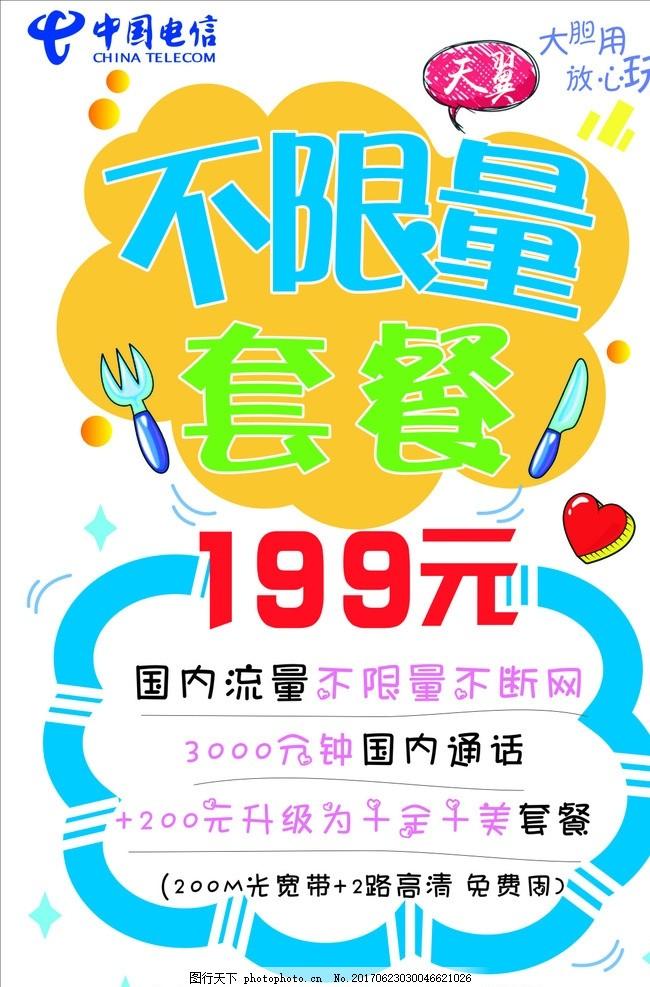 中国电信不限量套餐pop海报