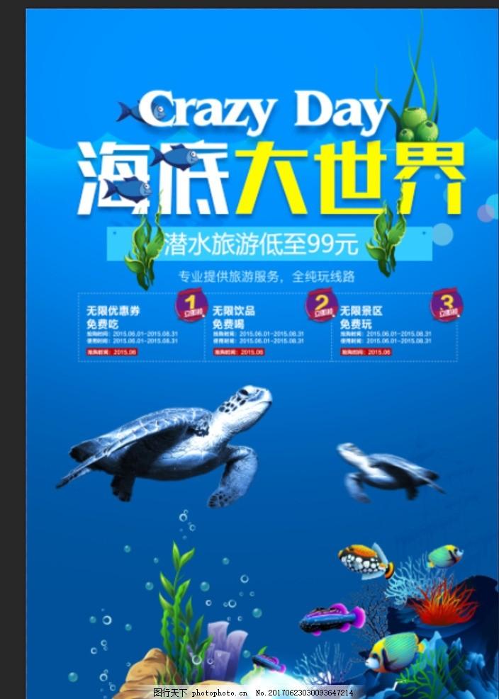 海底大世界 海洋馆 海洋世界 海洋公园 海底世界 水族馆 海洋馆海报