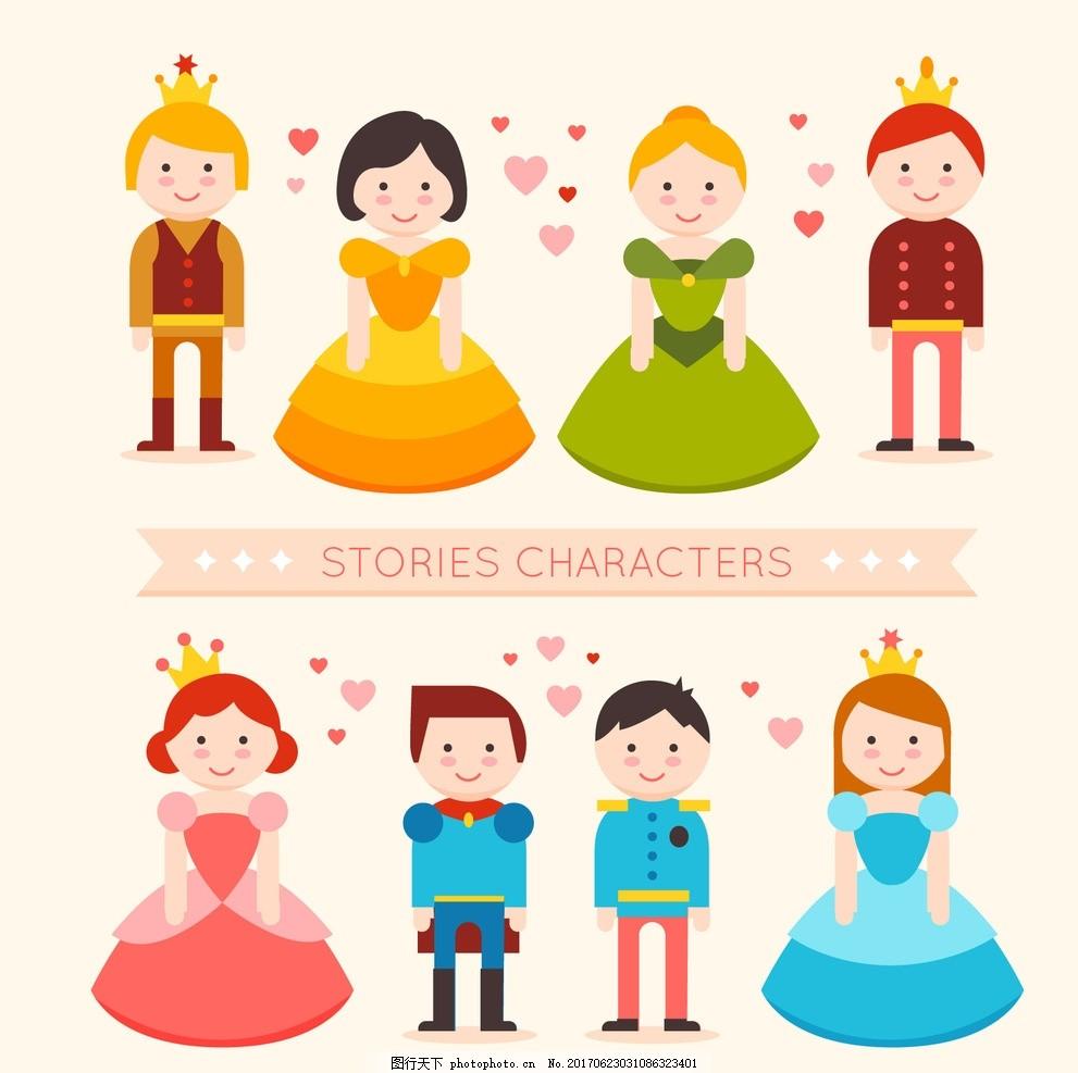 手绘童话人物 皇冠 卡通 公主 国王 魔术 浪漫 骑士 幻想 故事