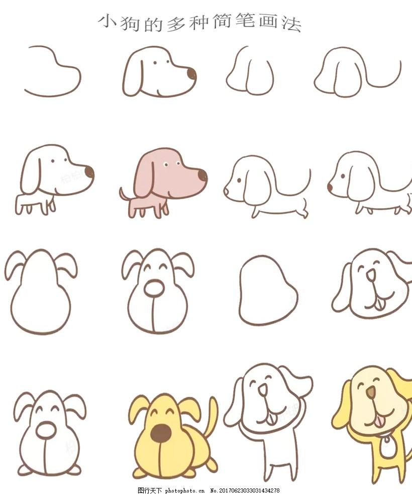 卡通小狗简笔画