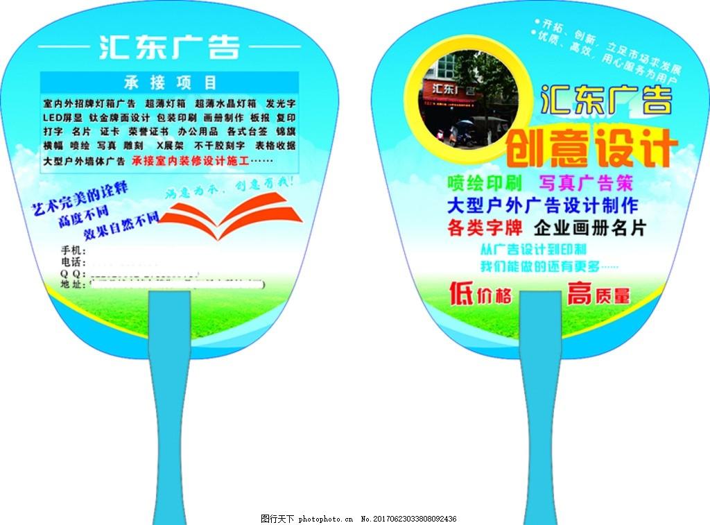 扇子 蓝色扇子 圆形扇子 广告扇子 宣传扇子 设计 其他 图片素材 cdr