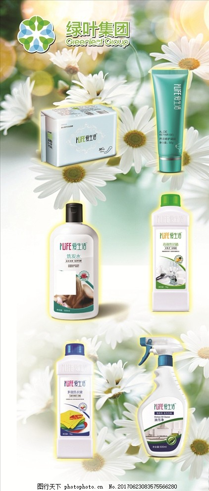 绿叶集团 展架设计 海报设计 产品设计 产品简介 产品海报 日化用品