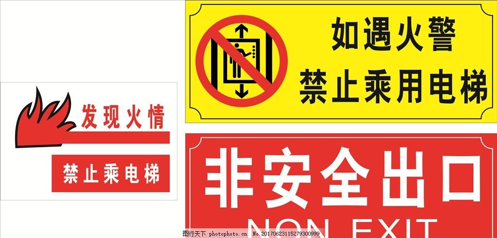 非安全出口 火警 标志牌 禁止乘坐电梯 发现火警 广告设计 其他