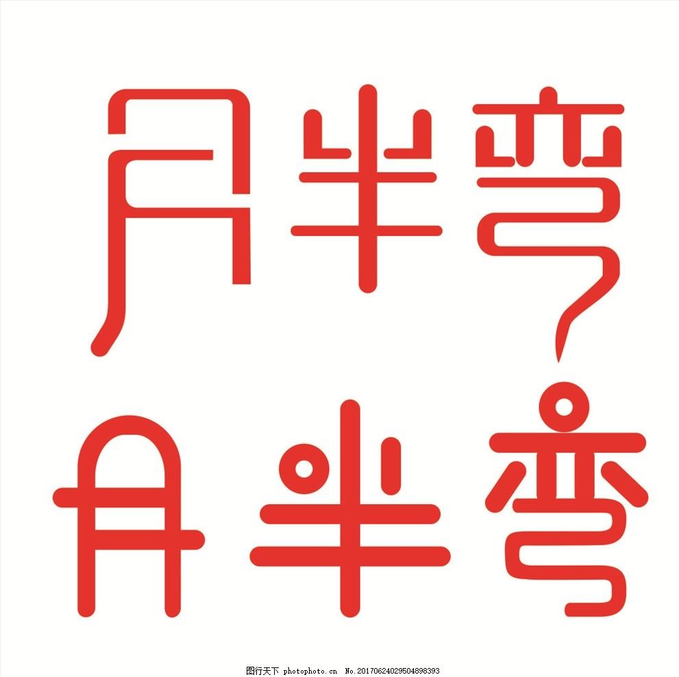 月半弯 艺术字 农家乐 变形字 创意字体 矢量文件 设计 广告设计 广告