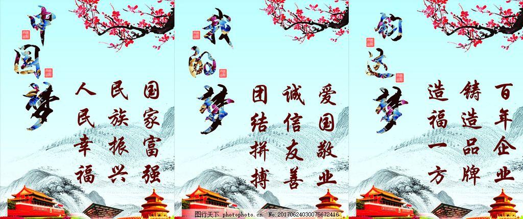 中国梦 我的梦 围墙 企业文化 文明城市