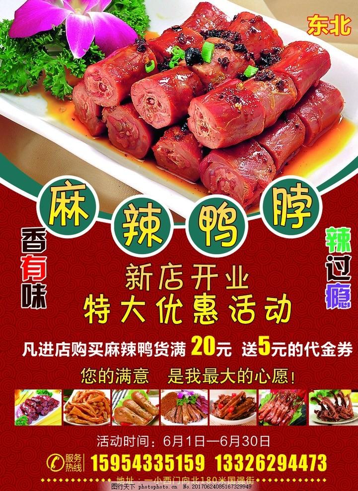 麻辣鸭脖 鸭脖 宣传页 鸭货 麻辣 优惠 设计 广告设计 广告设计 300