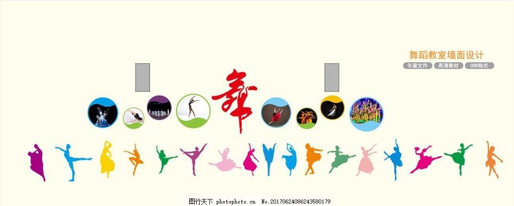 舞蹈教室墙面文化图片