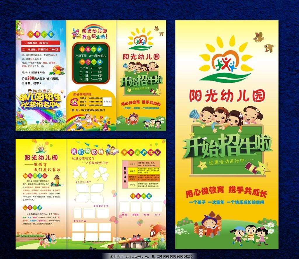 幼儿园 招生宣传单 幼儿园海报 幼儿园宣传单 幼儿园dm 幼儿园宣传 幼