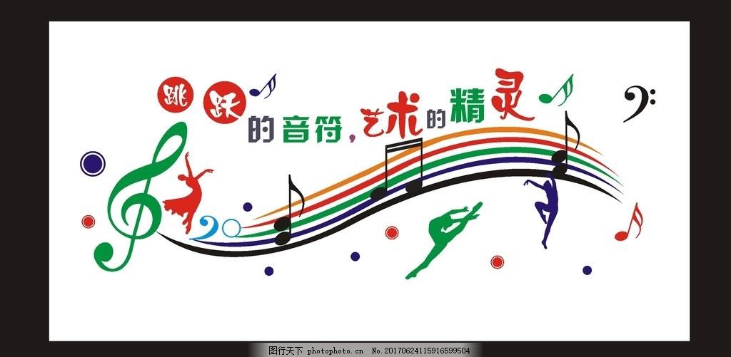 教室文化墙 音乐教室 跳跃的音符 广告设计