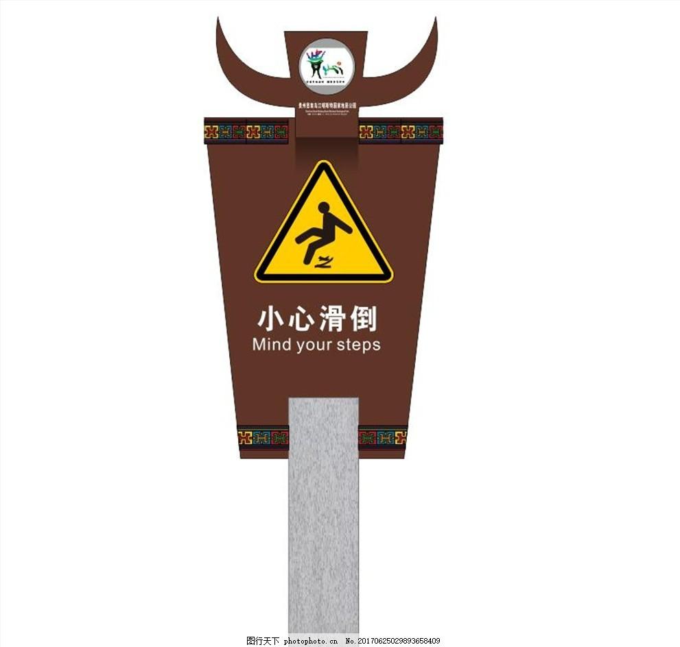 警示牌 导视 标识 标识设计 高档导视 户外导视牌 路标 指示牌图片