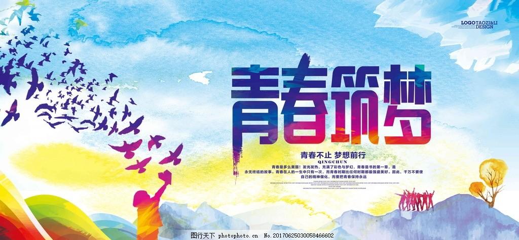 共筑梦想 梦想海报 放飞梦想 梦想中国 让梦想飞 为梦想 奔跑 青春