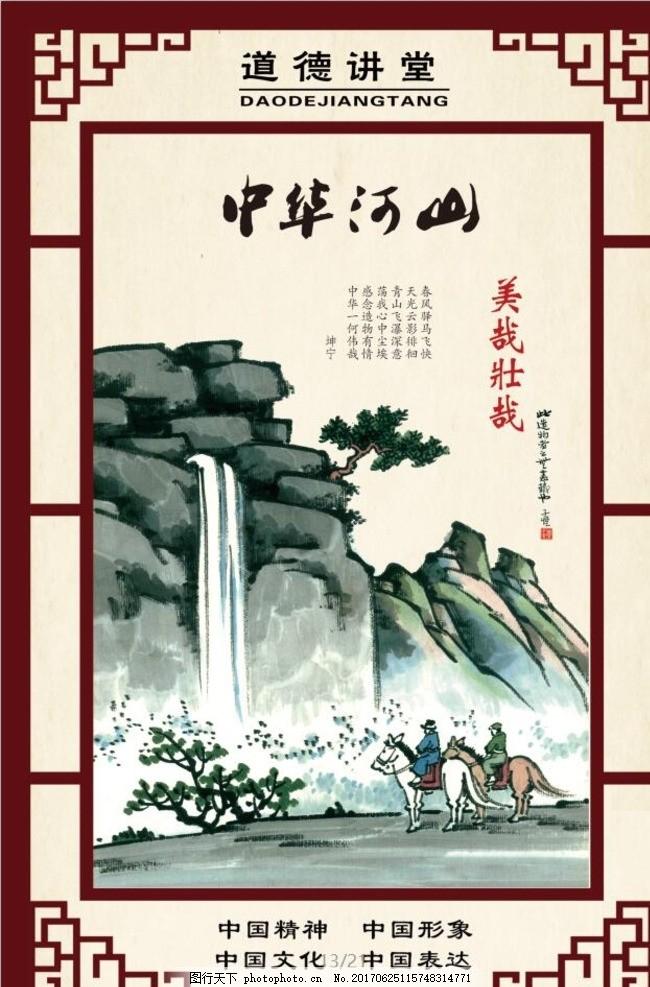 讲文明树新风 护栏广告 围档广告 中国梦 少年强 公益广告标语 公益