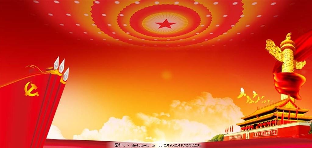 剪纸中国梦 爱国 祖国 灯笼 燕子 红色 长城 天安门 国旗 中国结
