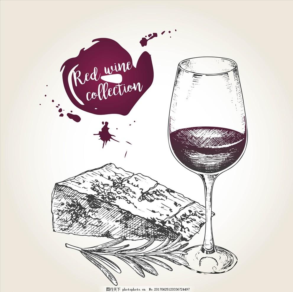 手绘红酒杯海报 插画 葡萄 水果 洋酒 酒吧海报 水果海报 广告设计