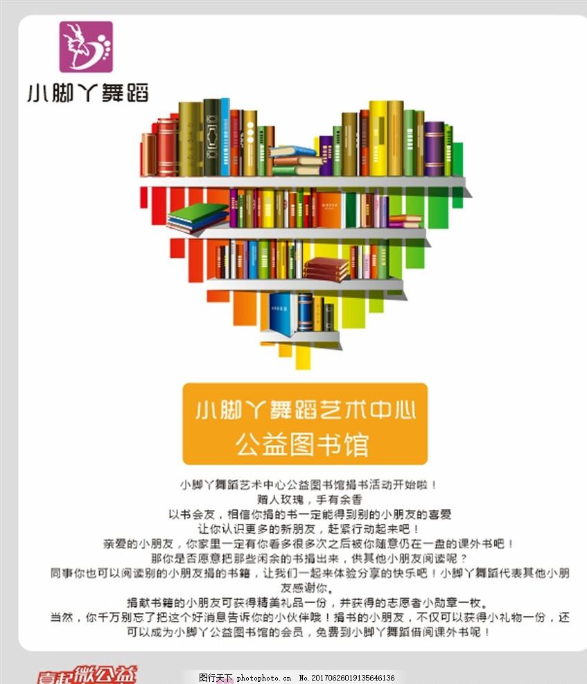 公益图书馆 捐书海报 公益 捐书 海报 培训机构捐书 设计 文化艺术