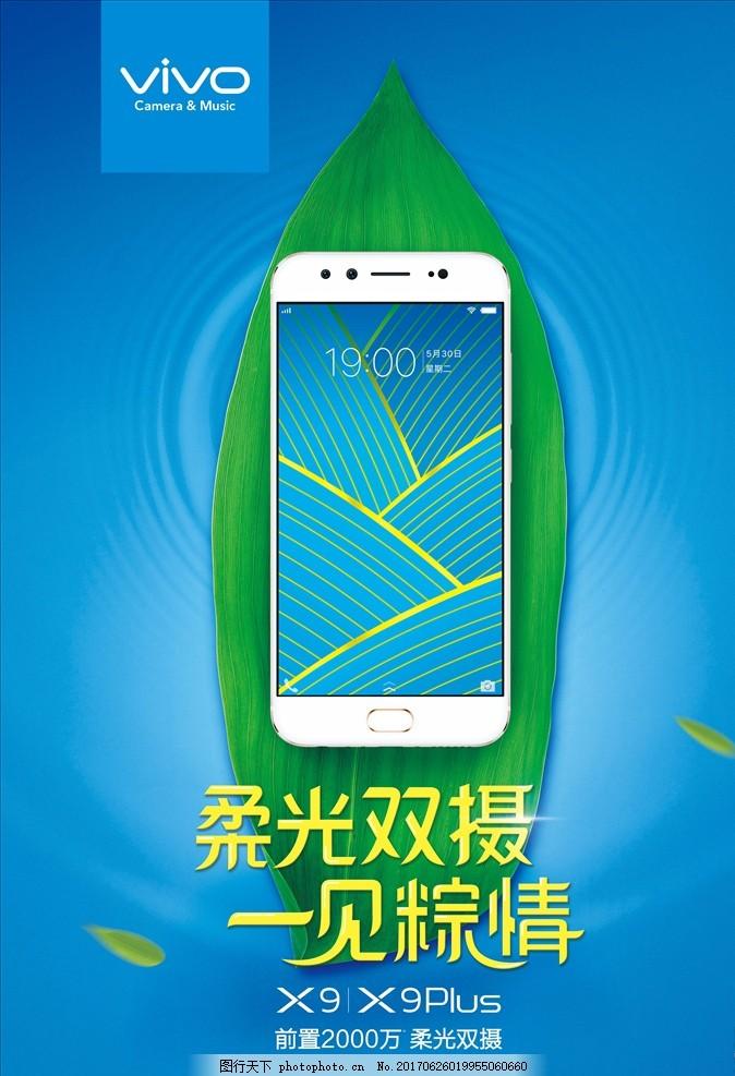 vivox21手绘pop海报