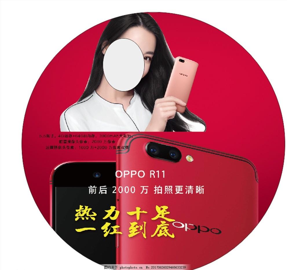 oppo手机 r11手机 oppo代言人 oppo迪丽热巴 手机店广告 r11oppo 设计