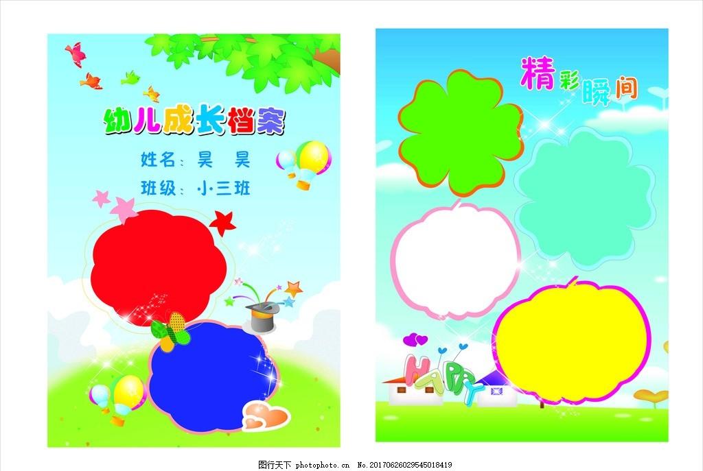 幼儿成长档案 幼儿园 宝宝成长档案 成长记录 成长档案模板 卡通相册