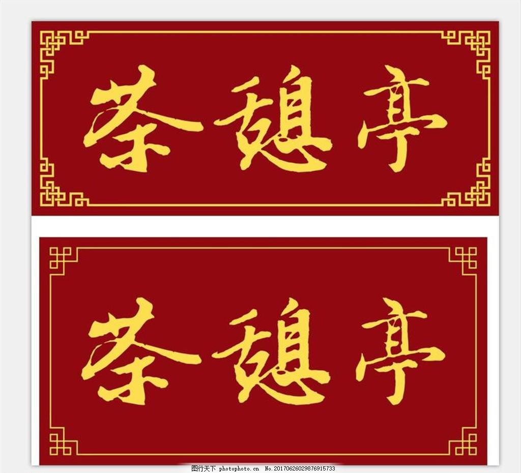 木雕 雕刻 木质牌匾 寺庙牌匾 红底 浮雕 祠堂牌匾 景区牌匾 金色边框