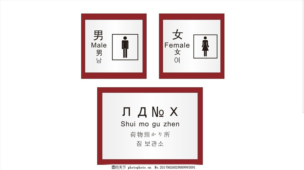 卫生间牌 木质标牌 实木标识牌 公共空间 导视系统 木雕标识牌图片