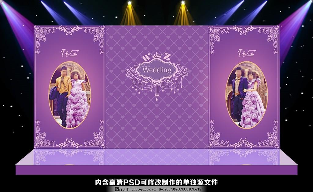 大气紫色婚礼 高端紫色婚礼 酒店婚礼背景 唯美紫色主题 欧式婚礼主题