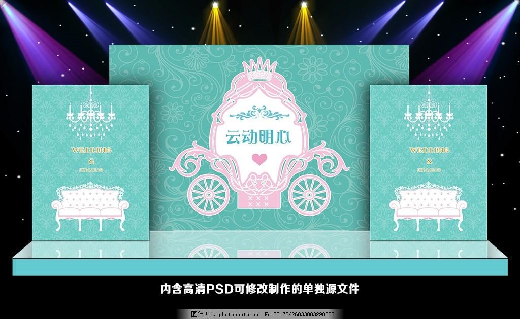 婚礼舞台 蓝色婚礼 梦幻主题婚礼 婚礼宴会 婚礼舞台布置 欧式婚礼