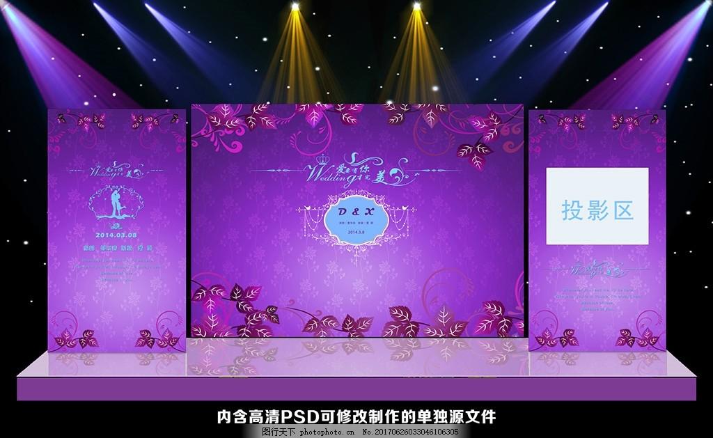 唯美紫色主题 欧式婚礼主题 紫色婚礼舞台 紫色婚礼设计 紫色背景墙
