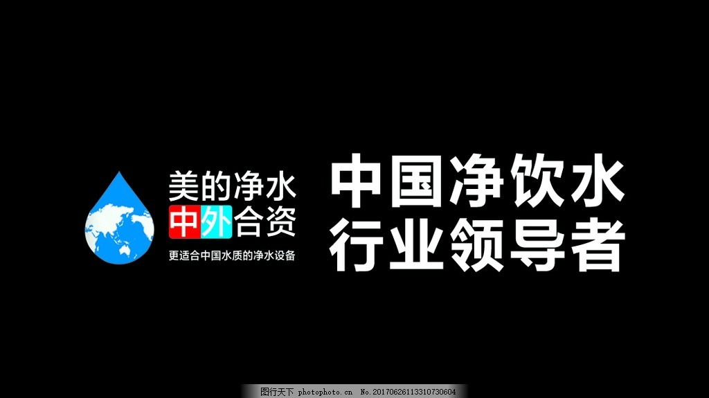 美的净水 美的logo 小水滴 中外合资 中国净饮水 领导者 设计 广告