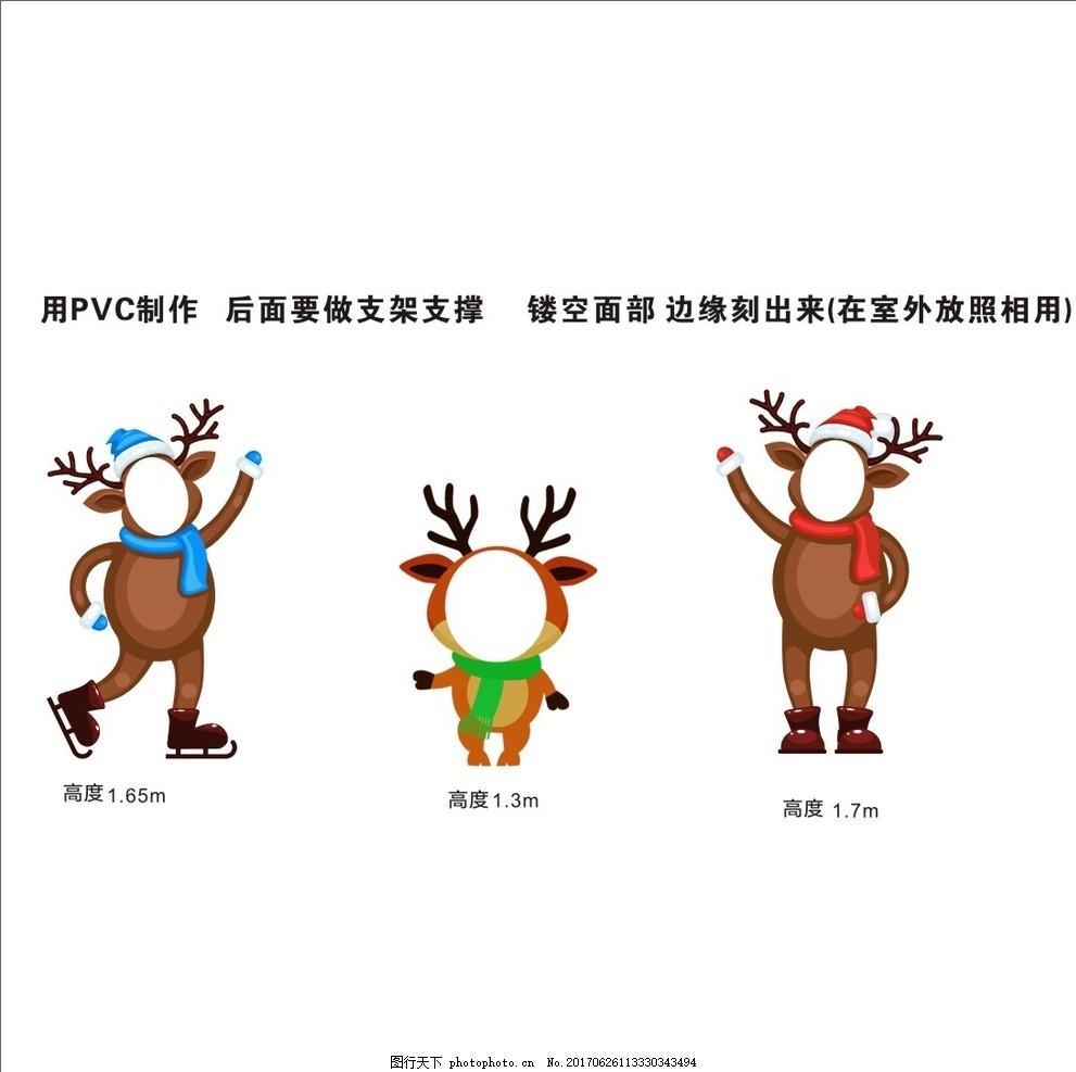 卡通鹿 镂空头动物造型