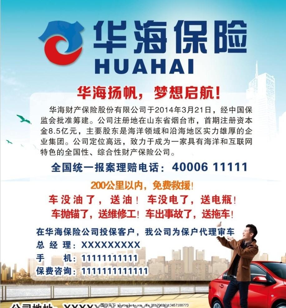 保险宣传单页 华海 保险单页 保险海报