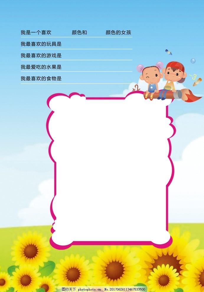 幼儿园成长档案 成长手册