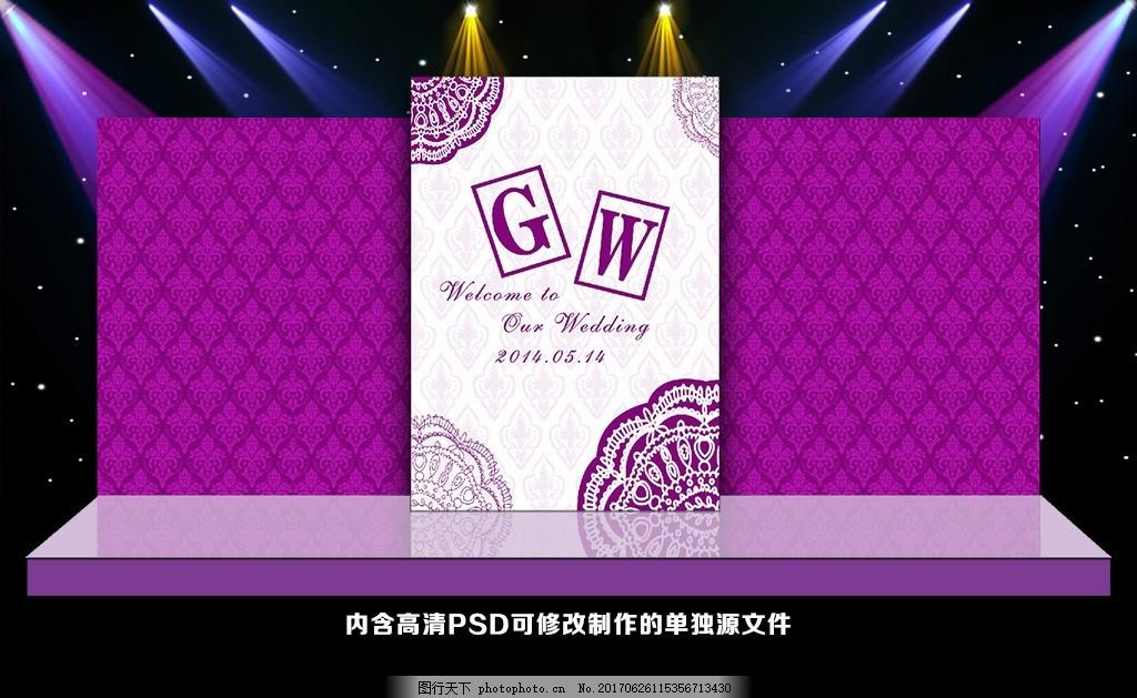 紫色婚礼设计 紫色背景墙 小清新婚礼 婚庆设计 婚礼设计 紫色喷绘 淡