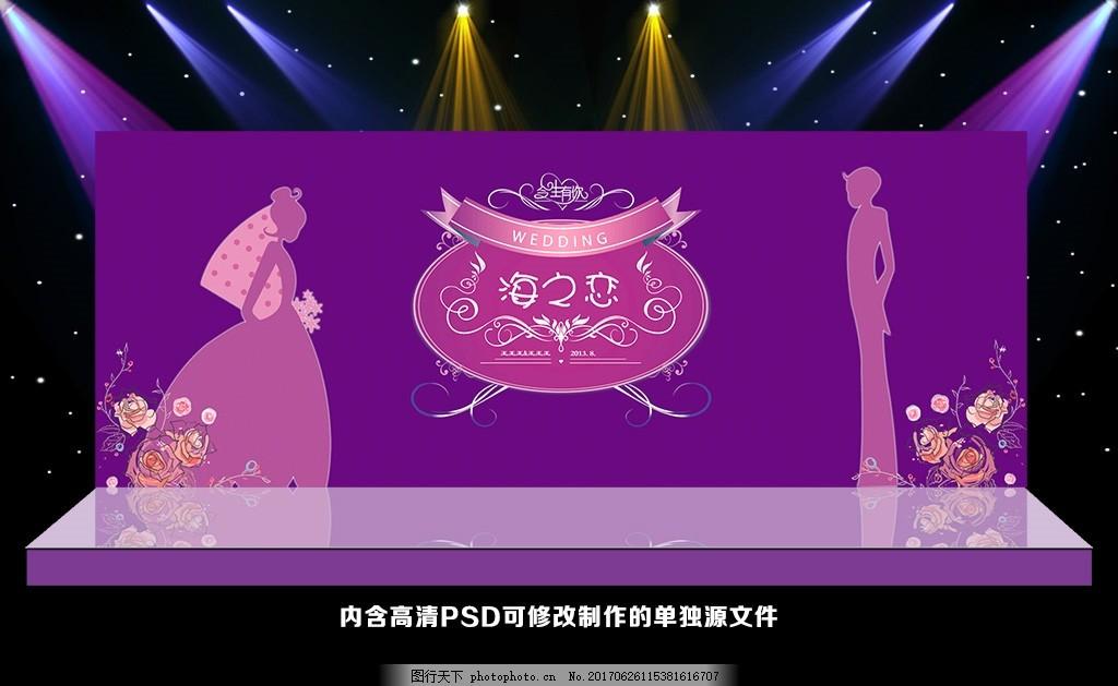 紫色背景墙 小清新婚礼 婚庆设计 婚礼设计 紫色喷绘 淡紫色婚礼 深