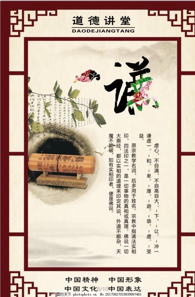 中国传统文化 公益广告 学校展板 校园文化 学校文化 走廊挂画 文明礼图片