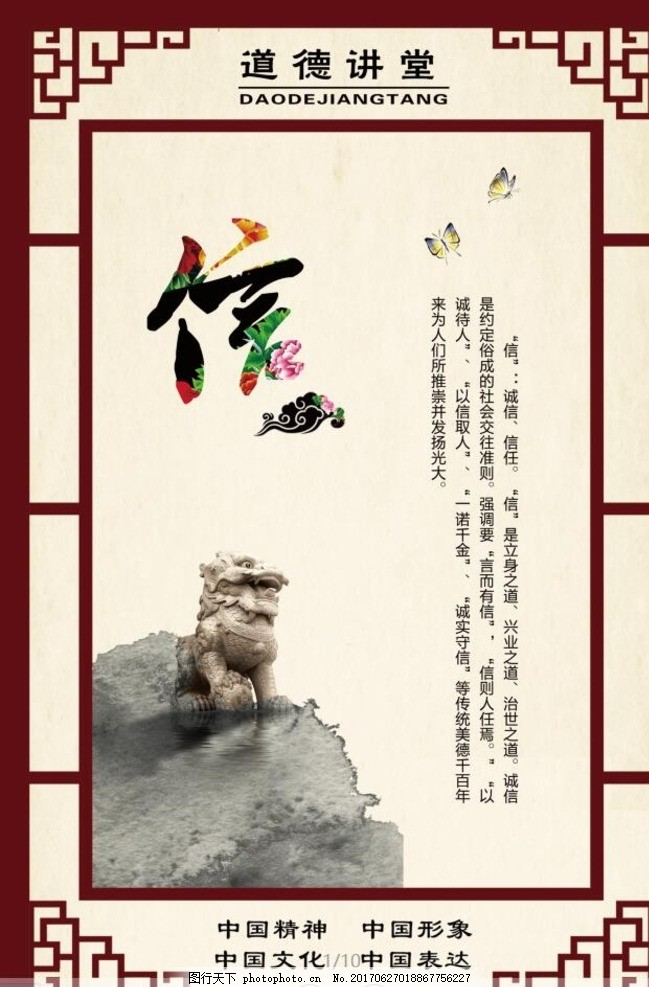 中国传统文化 公益广告 学校展板 校园文化 学校文化 走廊挂画 文明图片