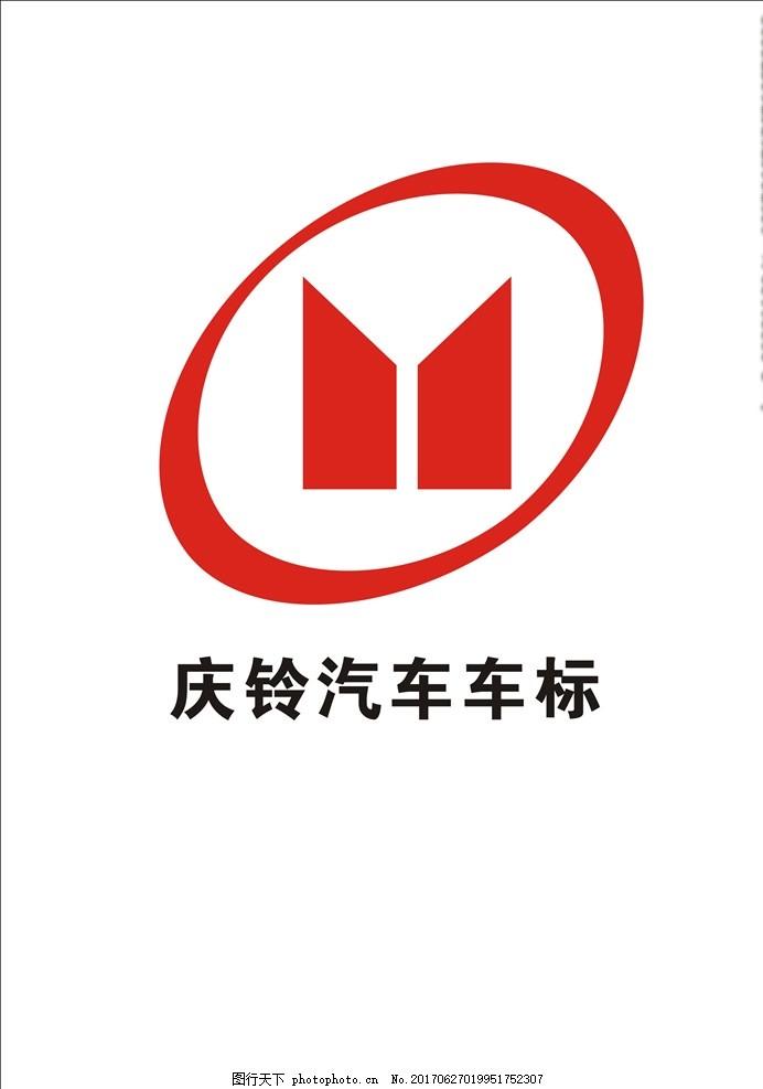 庆铃汽车车标 logo 标志 矢量格式 矢量素材 图形素材 矢量图形素材