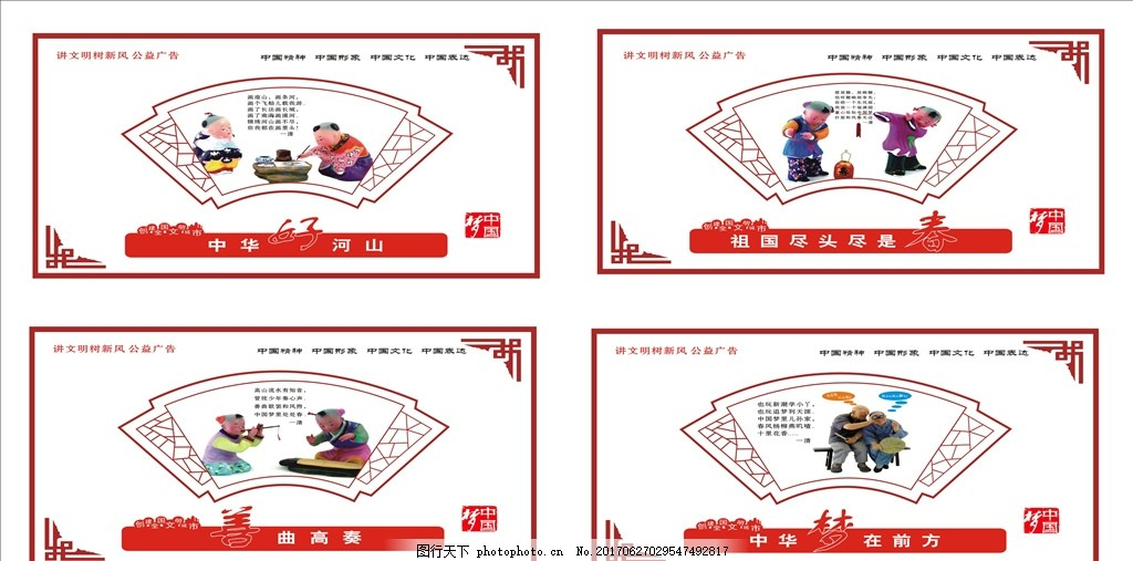 中国梦 窗格 边框 造型 底纹 价值观 创文 创文 设计 广告设计 广告