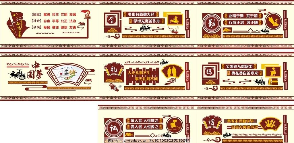 教学楼文化墙 核心价值观 中国梦 校园文化墙 勤礼